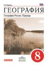 Баринова. География. 8 класс.  География России. Природа. Учебник. ВЕРТИКАЛЬ. (ФГОС)