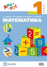 Ивашова. Математика. 1 класс. Учебник. В 2-х ч. ч.1 ДИАЛОГ. (ФГОС)