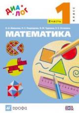 Ивашова. Математика. 1 класс. Учебник. В 2-х ч. ч.2 ДИАЛОГ. (ФГОС)