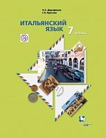 Дорофеева. Итальянский язык. 7 класс.  Учебник. (ФГОС) (+CD)