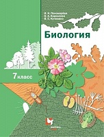 Пономарева. Биология. 7 кл. Учебник. (ФГОС)