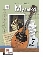 Усачева. Музыка. 7 кл. Учебник. (ФГОС)
