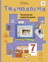 Симоненко. Технология. Технологии ведения дома. 7 кл. Учебник. (ФГОС)