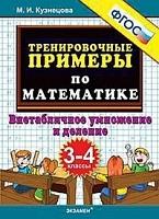 Кузнецова. Тренировочные примеры по математике. 3-4 класс.  Внетабличное умножение и деление. ФГОС.
