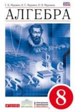 Муравин. Алгебра. 8 кл. Учебник. ВЕРТИКАЛЬ. (ФГОС)