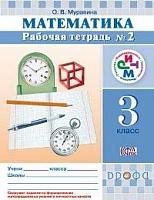 Муравин. Математика. 3 класс.  Рабочая тетрадь . В 2 -х ч. Ч.2 РИТМ. (ФГОС).