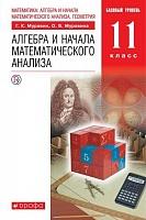 Муравин. Алгебра и начала математ. анализа. 11 кл. Учебник. Базовый уровень. ВЕРТИКАЛЬ. (ФГОС).