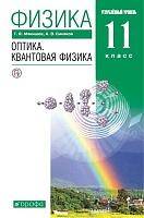 Мякишев. Физика. 11 кл. Оптика. Квантовая физика. Углублен. уровень. ВЕРТИКАЛЬ. (ФГОС).