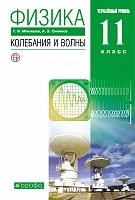 Мякишев. Физика. 11 кл. Колебания и волны. Учебник. Углубленный уровень. ВЕРТИКАЛЬ. (ФГОС).