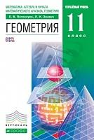 Потоскуев. Геометрия. 11 кл. Учебник+Задачник. Углубл. уровень. ВЕРТИКАЛЬ. (ФГОС)