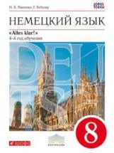 Радченко. Немецкий язык. 8 класс. Учебник+СD. ВЕРТИКАЛЬ. (ФГОС).