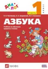 Чистякова. Азбука. 1 класс. Учебник. В 2-х ч. Ч1. ДИАЛОГ. (ФГОС).