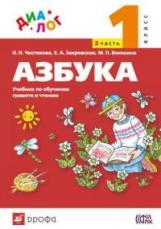 Чистякова. Азбука. 1 класс. Учебник. В 2-х ч. Ч2. ДИАЛОГ. (ФГОС).