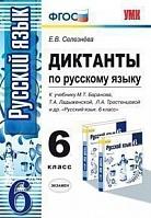 УМК Баранов. Русский язык. Диктанты 6 класс./ Шульгина. (ФГОС).