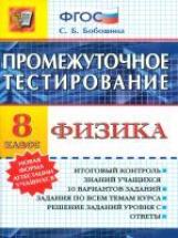 Промежуточное тестирование. Физика. 8 класс. / Бобошина. (ФГОС).
