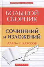Амелина. Большой сборник сочинений и изложений. Русский язык. 5-11 кл.