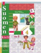 Сурьялайнен. Финский язык. 4 класс Учебник. Часть 2. (ФГОС)