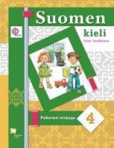 Сурьялайнен. Финский язык. 4 класс Рабочая тетрадь. (ФГОС)