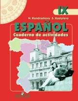 Кондрашова. Испанский язык. 9 класс. Рабочая тетрадь. (ФГОС)