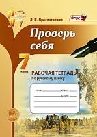 Прохватилина. Проверь себя. 7 кл. Рабочая тетрадь по русскому языку. (ФГОС)