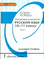 Гольцова. Русский язык. 10-11 класс. Учебник. Базовый уровень. В 2-х ч. Часть 1. (Комплект) (ФГОС)