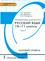 Гольцова. Русский язык. 10-11 класс. Учебник. Базовый уровень. В 2-х ч. Часть 2. (Комплект) (ФГОС)