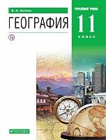 Холина. География. 11 кл. Учебник. Углубленный уровень. ВЕРТИКАЛЬ. (ФГОС).