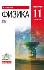 Касьянов. Физика. 11 кл. Учебник. Базовый уровень. ВЕРТИКАЛЬ. (ФГОС)
