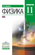 Касьянов. Физика. 11 кл. Учебник. Углубленный уровень. ВЕРТИКАЛЬ. (ФГОС)