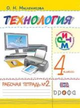 Малышева. Технология. 4 класс. Рабочая тетрадь. Ч. 2. РИТМ. (ФГОС)/ Масленикова