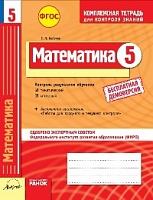 Математика. 5 класс.  Комплексная тетрадь для контроля знаний. Одобрено экспертным советом ФГАУ