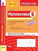 Математика. 6 класс.  Комплексная тетрадь для контроля знаний. Одобрено экспертным советом ФГАУ