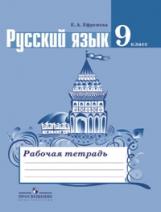 Ефремова. Русский язык. 9 кл. Рабочая тетрадь . (к уч.Ладыженской ФГОС)