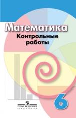 Кузнецова. Математика. 6 кл. Контрольные работы. (к уч. Дорофеева).
