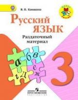 Канакина. Русский язык. 3 кл. Раздаточный материал. (ФГОС) / УМК