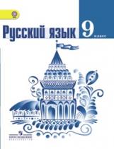 Тростенцова. Русский язык 9 кл. Учебник (ФГОС)