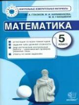КИМ. Итоговая аттестация 5 класс.  Математика. / Глазков. (ФГОС).
