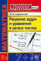 Садовничий. Математика. Решение задач и уравнений в целых числах. ППП. (ФГОС).