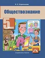 Королькова. Обществознание. Учебник. 5 класс. (ФГОС).