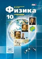 Генденштейн. Физика. 10 класс. Учебник. В 3-х частях. Базовый и углубленный уровни. (ФГОС)