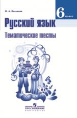 Каськова. Русский язык. 6 кл. Тематические тесты. (ФГОС)