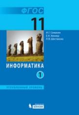 Семакин. Информатика. Углубленный уровень: учебник для 11 кл.: Ч. 1.2. (комплект в 2х ч.). (ФГОС).
