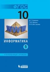 Семакин. Информатика. Углубленный уровень: учебник для 10 класс: Ч.1.2. (комплект в 2х ч.). (ФГОС).