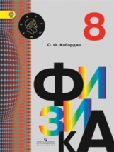 Кабардин. Физика 8 кл. Учебник. (УМК