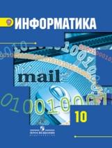Гейн. Информатика. 10 кл. Учебник. Базовый и углублённый уровни. (ФГОС)