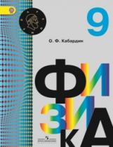 Кабардин. Физика 9 кл. Учебник. (УМК