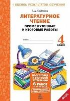 Круглова. Литературное чтение. 4 класс Подготовка к итог. аттестации.Промежут. и итог.тест.раб. (ФГОС)