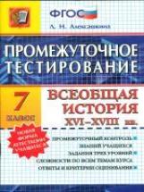 Промежуточное тестирование. Всеобщая история XVI-XVIII. 7 класс / Алексашкина. (ФГОС).