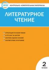КИМ Литературное чтение 2 класс.  (ФГОС) /Кутявина.