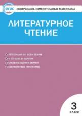 КИМ Литературное чтение 3 класс.  (ФГОС) /Кутявина.